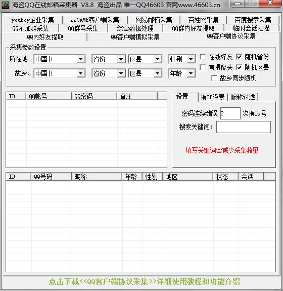 海盗QQ邮箱在线采集器